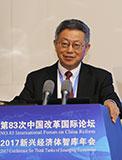 迟福林 中国(海南)改革发展研究院院长