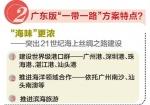 """广东率先发布《广东省参与建设""""一带一路""""的实施方案》"""