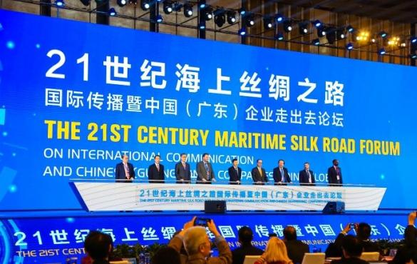 中國(廣東)企業走出去論壇開幕式現場