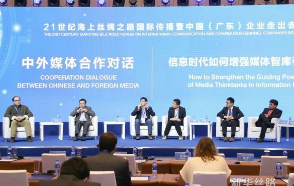 平行主題論壇:中外媒體合作對話