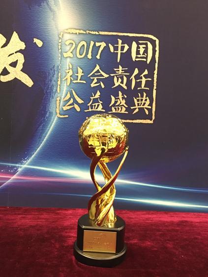 天齐锂业荣膺2017中国社会责任扶贫奖