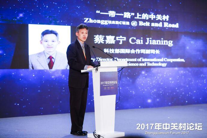 图为科技部国际合作司副司长蔡嘉宁为论坛致辞