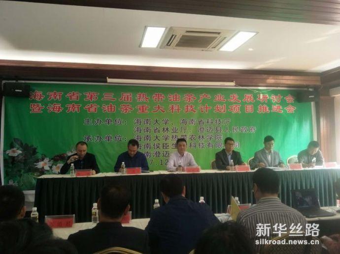 12月9日下午两点半,会议在澄迈侯臣咖啡文化村召开