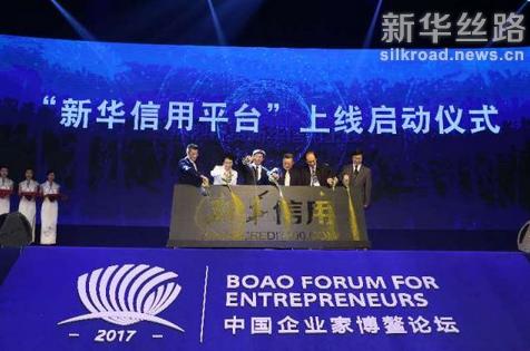 2017中国企业家博鳌论坛开幕4