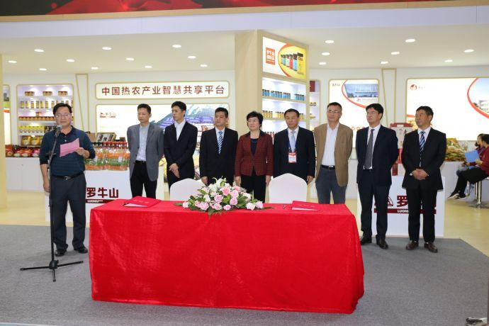 海南省农业厅信息中心林春主任代表农业厅致辞