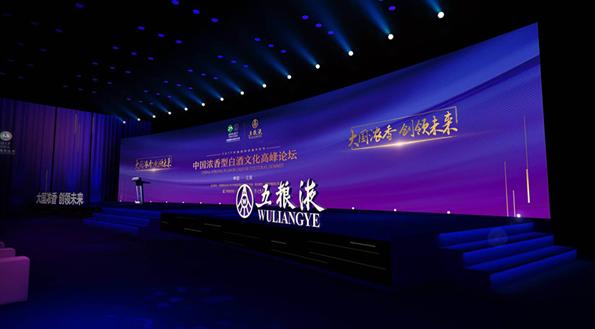 中国浓香型白酒文化高峰论坛即将举行1