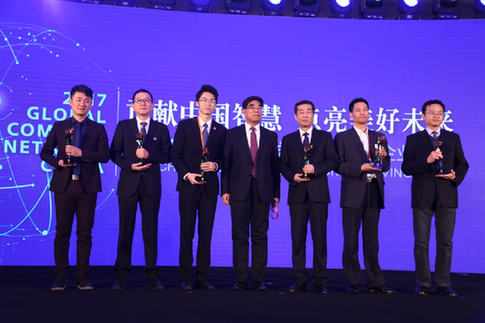 2017实现可持续发展目标中国企业峰会合影
