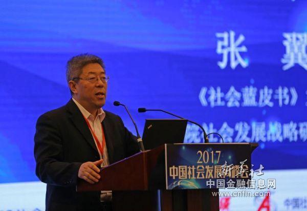 中国社会科学院社会发展战略研究院院长张翼发布蓝皮书报告