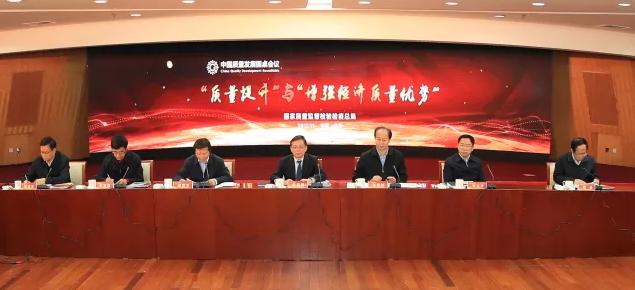 """中国质量发展圆桌会议专家观点综述:""""不抓质量就没有未来""""2"""