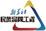 新华社民族品牌