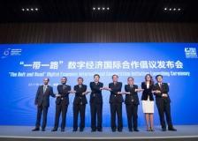 """世界互聯網大會:7國共同發起《""""一帶一路""""數字經濟國際合作倡議》"""