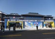 第二屆中國·吉林國際冰雪旅遊産業博覽會圖片專題