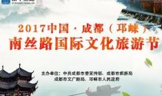 2017中国•成都(邛崃)南丝路国际文化旅游节