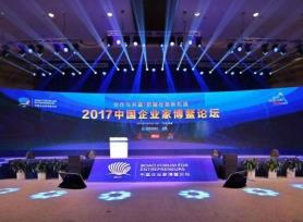 中国企业家博鳌论坛现场图集