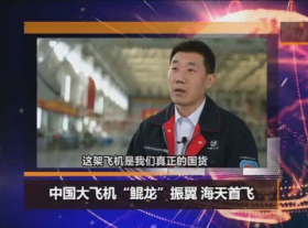 """中国大飞机""""鲲龙""""振翼 海天首飞"""
