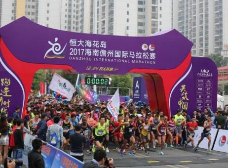 第八届2017海南儋州国际马拉松赛于今日鸣枪开赛