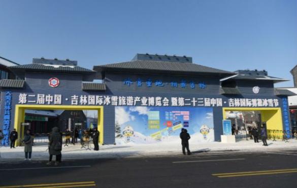 第二屆中國·吉林國際冰雪旅遊産業博覽會