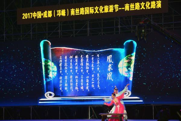 """成都(邛崃)南丝路国际文化旅游节""""南丝路文化路演""""举行"""
