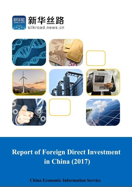 图为《2017中国外商直接投资报告》