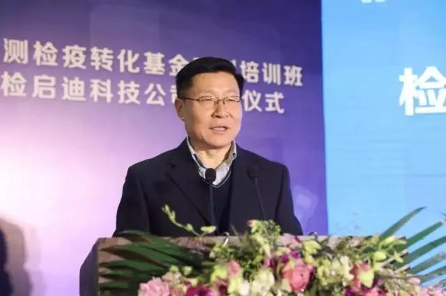 中国检验检疫科学研究院3