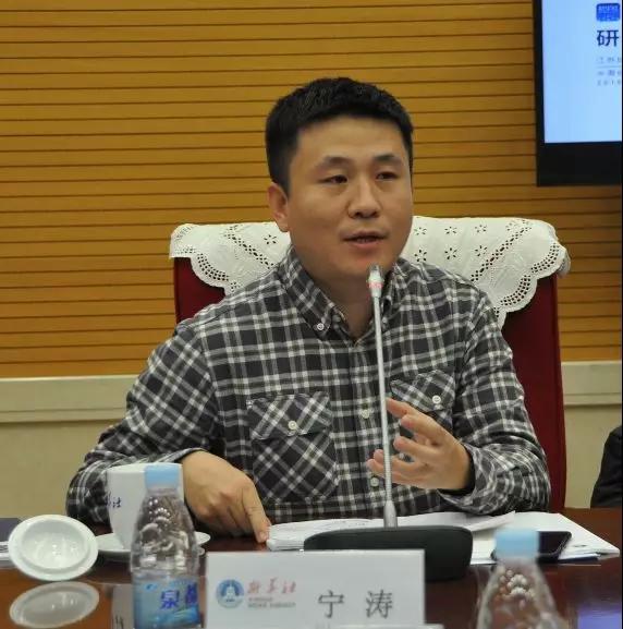 交通运输部水运科学研究院发展中心主任宁涛发言