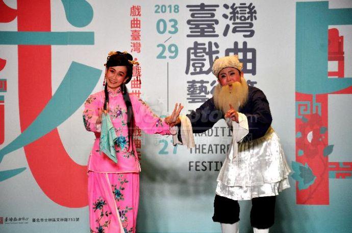 台湾戏曲节