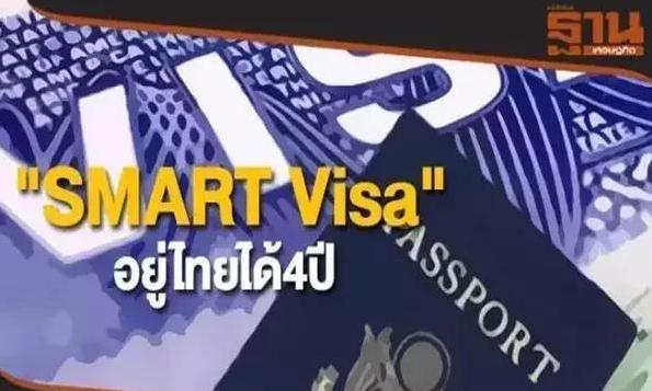 """泰国投资促进委员会称""""智慧签证""""计划将有助吸引国外顶尖人才"""