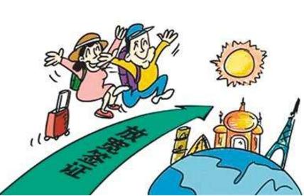"""中国护照""""含金量""""更高更纯 申办签证便利化水平不断提高"""