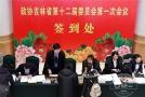 出席吉林省政协十二届一次会议的委员报到