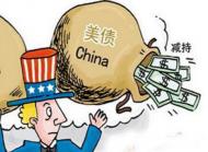 中国去年11月减持126亿美元美国国债