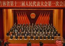 吉林省第十三届人民代表大会第一次会议开幕