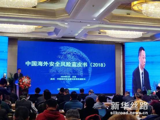 中国海外安全风险蓝皮书