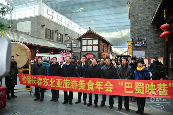 2018首届长春东北亚旅游美食年会巴蜀映巷年货大集盛大开幕