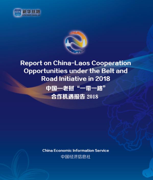 """中国-老挝""""一带一路""""合作机遇报告2018"""