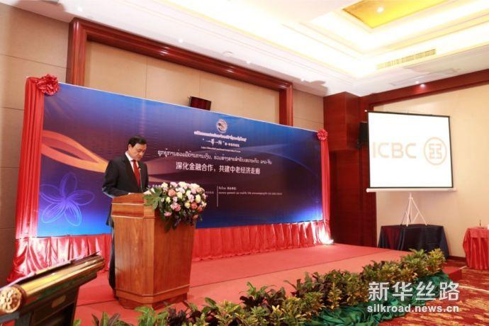 """图为老挝央行行长宋袍·派西在3日举办的""""一带一路""""老-中合作论坛""""深化金融合作,共建中老经济走廊""""平行分论坛上做主旨发言(本照片由工行万象分行提供)"""