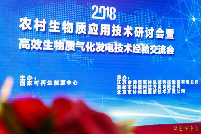 2018年2月3日,农村生物质应用技术研讨会暨高效生物质气化发电技术经验交流会在北京召开