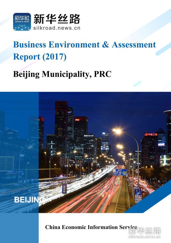 英文版《2017北京营商环境评估报告》