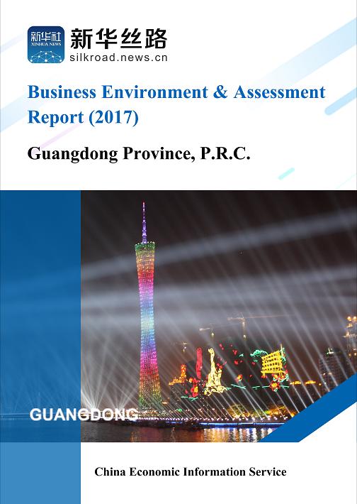 新华丝路发布英文版2017广东营商环境评估报告