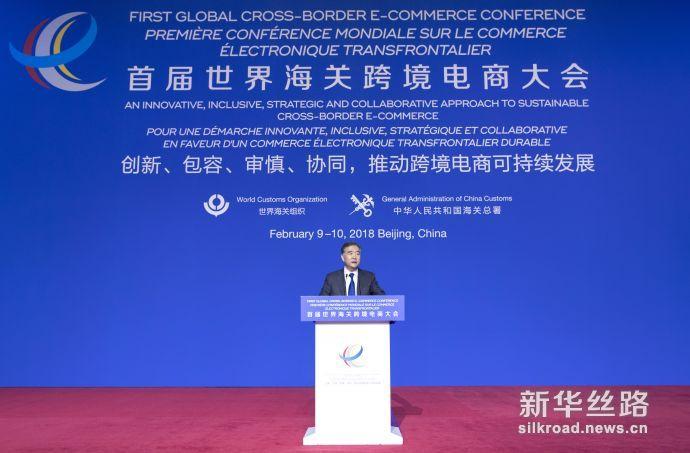 汪洋出席首届世界海关跨境电商大会