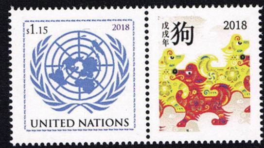 把我的美图印在联合国狗年生肖邮票上