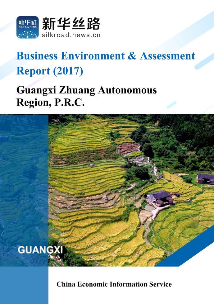 图为英文版《2017广西营商环境评估报告》