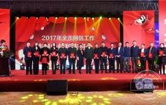 2018年长春市互联网行业团拜会举行