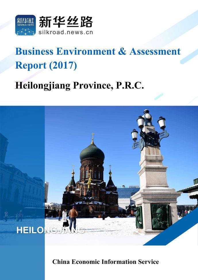 英文版《2017年黑龙江营商环境评估报告》