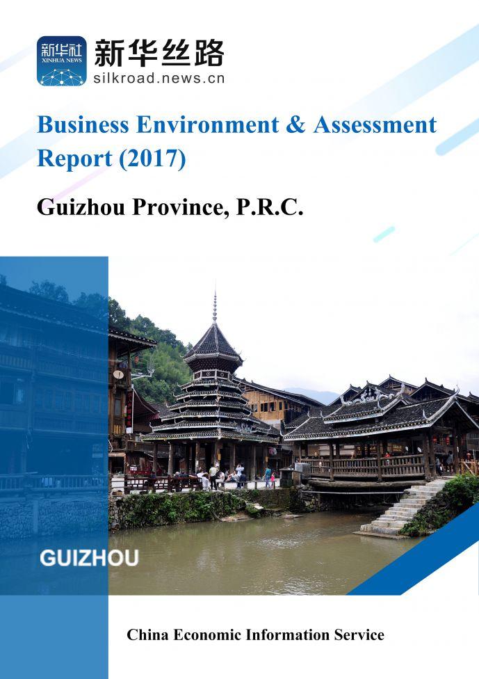 英文版《2017贵州营商环境评估报告》