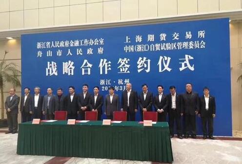 中国:浙江自贸区与上海期交所签署合作协议