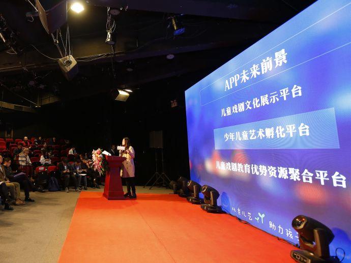 图为北京儿艺App上线一周年及升级版启动仪式(新华社记者 叶琼摄)