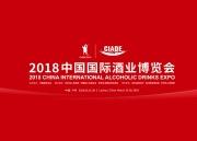 2018年中国国际酒业博览会