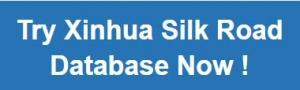 新华丝路英文数据库试用