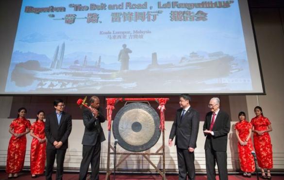 一带一路,内蒙古时时彩中奖金额雷锋故事图片展在马来西亚吉隆坡举行