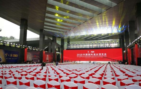 2018中国国际酒业博览会开幕式现场
